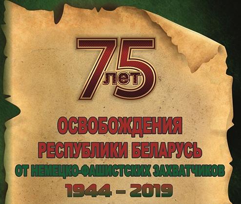 75-ая годовщина освобождения Беларуси от немецко-фашистских захватчиков